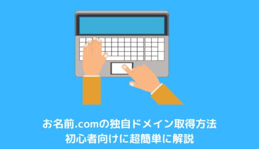 お名前.comの独自ドメイン取得方法を16枚の画像で初心者向けに解説