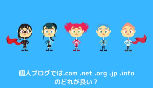 個人ブログでは.com .net .org .jp .infoのどれが良い?絶対避けるべきドメインとは