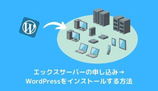 エックスサーバーの申し込み→WordPressをインストールする方法を27枚の画像で解説