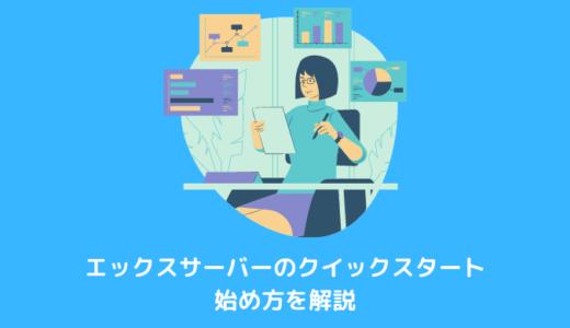 WordPressクイックスタートの設定方法【デメリットもあるが初心者向け】~エックスサーバー~